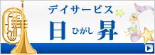デイサービス日昇(ひがし)