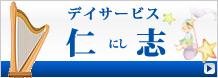 デイサービス仁志(にし)